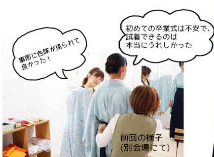 【大阪梅田で袴レンタル試着会】12月21日(土)2019年最後