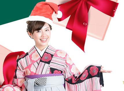 クリスマス割で袴をレンタル(~12/25)